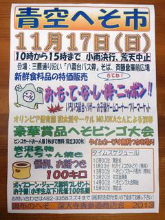 2013_1016_1.jpg